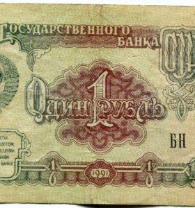Банкнота. 1 рубль 1991 СССР