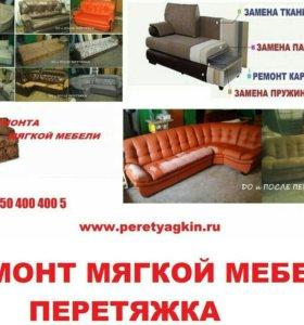 Ремонт мягкой мебели. Перетяжка