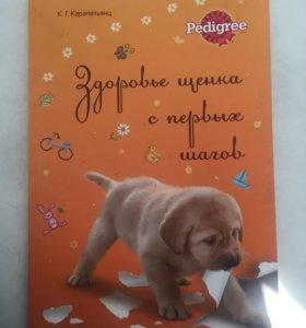 Здоровье щенка с первых шагов