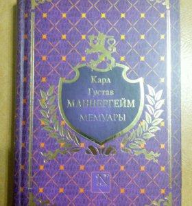 Маннергейм мемуары