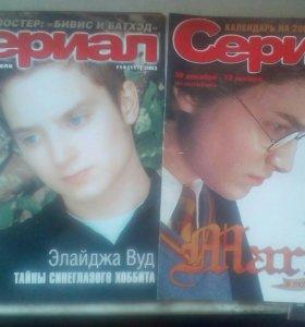 Журнал Сериал 12 выпусков
