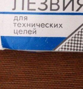 Технич.лезвия СССР-производствен