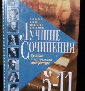 Книга #1 Лучшие сочинения
