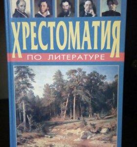 Книга #2 Хрестоматия