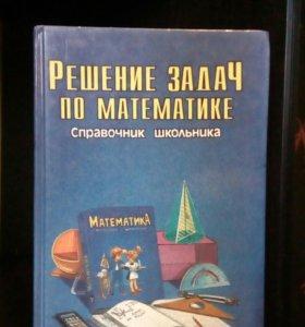 Кгига #16 Математика. Решение задач.