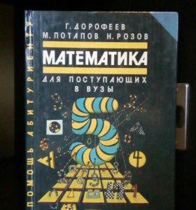 Кгига #18 Математика