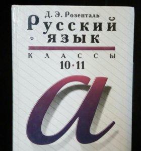 Кгига #19 Русский язык