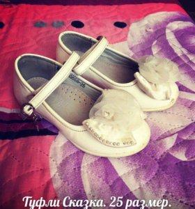 Туфли на девочку Сказка