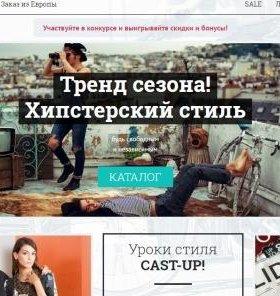 """Сайт """"Витрина одежды"""""""