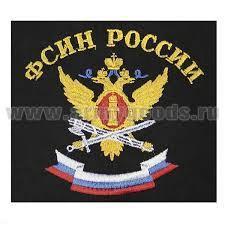 ВУЗы ФСИН России