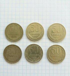 Монеты 50 копеек