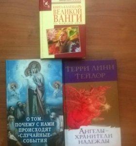 Книги по эзотерики