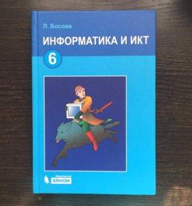 Учебник по информатике и икт