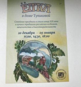 Билеты на Ёлку