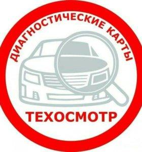 ТЕХОСМОТР Челябинск