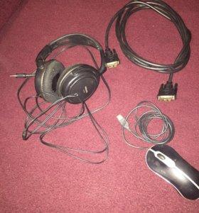 Мышка, наушники, VGA кабель