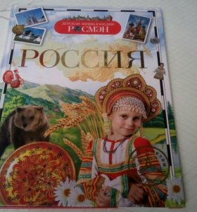 Энциклопедия про Россию
