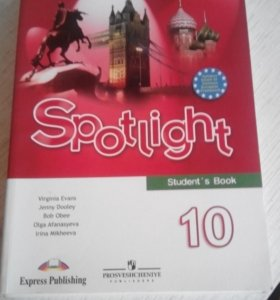 Spotlight 10 класс