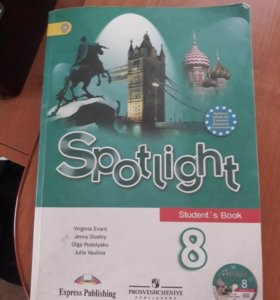 Учебник Spotlight торг