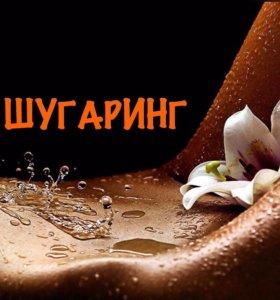ШУГАРИНГ Верхняя Пышма(Сахарная депиляция)