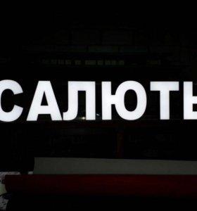 """Световая вывеска """"салюты"""", высота 35 см"""
