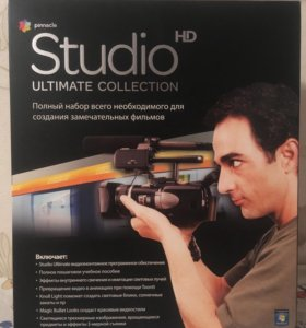 Pinnacle Studio Ultimate Collection