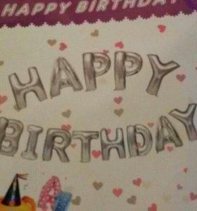 Фольгированые шары happy birthday 16 дюймов