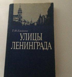 Книга  «Улицы Ленинграда»