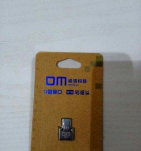 OTG адаптер USB - micro USB
