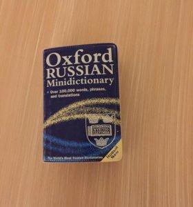 Словарь англо-русский,русско-англ Оксфорд
