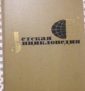 Детская энциклопедия 1965 года 12 томов