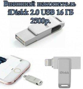 Флешка для iPhone 16gb металлическая
