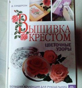 Книга с инструкцией по вышиванию