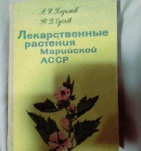 Пособие по лекарственным растениям