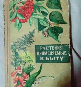Пособие о растениях