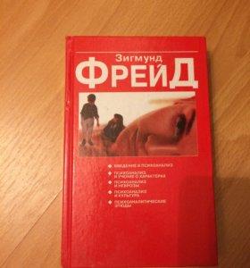 Книга Фрейда