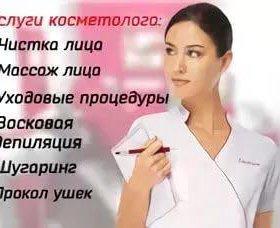 Косметология, шугаринг