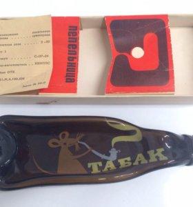 Пепельница СССР (новая с коробкой и этикеткой)