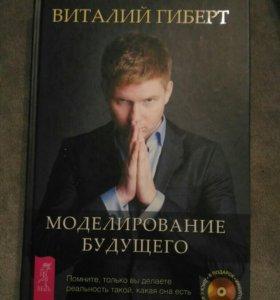 """Книга """"Моделирование будущего"""""""