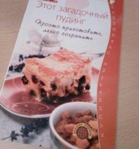Десерты по Селезневу