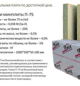Утеплитель минеральный П-75