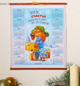 Календари 2018