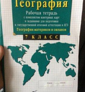 Тетрадь рабочая по географии 7класс