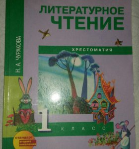 Литературное чтение Хрестоматия 1 класс