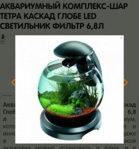 Аквариум с подсветкой и встроенным фильтром