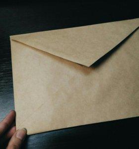 Крафт-конверты 📨