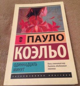 Книга Одиннадцать минут
