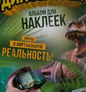 """Наклейки """"Смотри, динозавры"""", ДИКСИ - продажа!"""