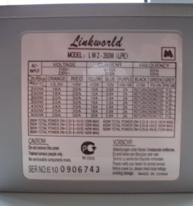 Linkword 350вт