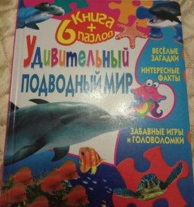 Книга удивительный подводный мир